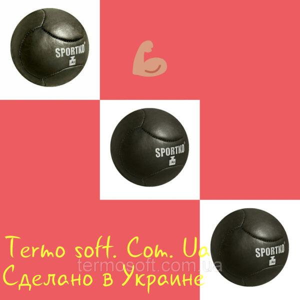 Мяч медицынский МЕДБОЛ КОЖА 7 кг